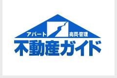 アパート・販売・管理 不動産ガイド